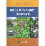 Li Jiang Jiuzi sea World Journal Spring Garden Construction Planning(Chinese Edition)