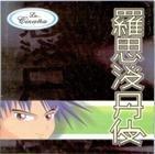 Ichi-ni-san-shi by unknown (2001-01-01)