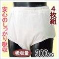【4枚組】【32030】女性用失禁ショーツ ヨコ漏れガード付き 300cc LLサイズ 4枚のご購入 LL  B0069K69L4