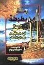 Rihlat Ibn Battuta - ???? ??? ????? par Harb