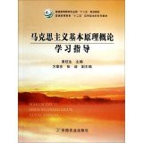 Download Introduction to the basic principles of Marxism general higher education study guide. Ministry of Agriculture. second five planning materials(Chinese Edition) pdf