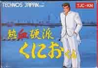 Nekketsu Kouha Kunio-kun (Renegade, River City Ransom), Famicom Japanese NES Import by Taito