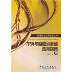 lubricant-selection-guide-series-vehicle-and-marine-lubricants-selection-guidechinese-edition