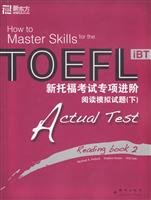 The new TOEFL special progress - reading simulation questions (2) (Chinese Edition)