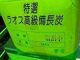 ラオス備長炭15kgx2 30kg 切割れ 直4~6cm B00A9L2JCW