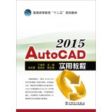 img - for Higher education Twelfth Five-Year Plan textbooks: AutoCAD 2015 practical tutorial(Chinese Edition) book / textbook / text book