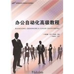 Read Online Office automation and advanced tutorials(Chinese Edition) pdf