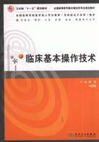 clinical basic operating techniques(Chinese Edition)