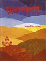 Mook Mati (Hindi)
