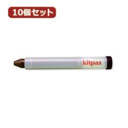 【まとめ 5セット】 10個セット 日本理化学工業 キットパスホルダー こげ茶 KP-DBX10   B07KNSMSX2