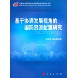Download Military School of Economics defense economy national key disciplines of academic libraries : Based on the coordinated development of national defense resources allocation perspective(Chinese Edition) pdf