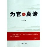 The essence of official(Chinese Edition) pdf epub
