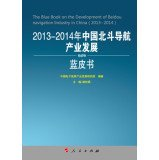 2013-2014 Chinese Beidou navigation industry Blue Book (2013-2014 China Industry and Information Technology Development Series Blue Book)(Chinese Edition) ebook