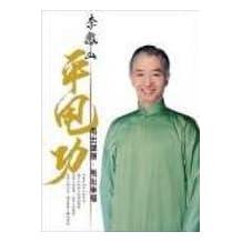 Li Fengshan flat rejection power