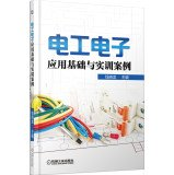 Electrical and electronic applications and training base case(Chinese Edition) pdf epub