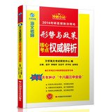 2014 Haven PubMed PubMed political theory situation and policy authority to resolve the core test sites(Chinese Edition)