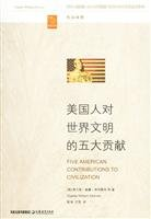 Five American contribution to world civilization(Chinese Edition) (Contribution Of Chinese Civilization To The World)