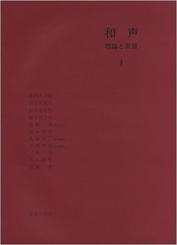 和声―理論と実習 (1)
