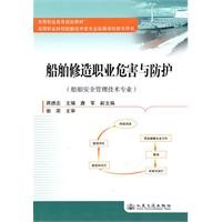 Ship repair and protection of occupational hazards (ship security management professional technical vocational colleges ship class professional development courses teaching the book)(Chinese Edition)