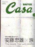 Casa BRUTUS (カーサ・ブルータス) 2002年 09月号