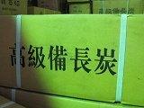 中国備長炭 荒上小15㎏x4 60㎏ 6箱 B00LHOVQJM