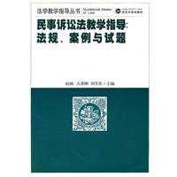 Code of Civil Procedure teaching guide: laws and regulations. Cases and questions(Chinese Edition) ZHAO GANG