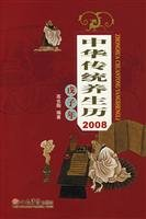 Chinese Traditional Health Calendar (2008 Lunar New Year)(Chinese Edition)