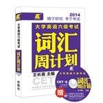 Download 2014 Long Xi English. College English 6 Exam: Vocabulary week program (gift CD)(Chinese Edition) pdf