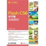 Flash CS6 Chinese version of the basic tutorial(Chinese Edition) ebook