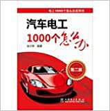 Book Electrical 1000 how to do book series : how do auto electrician 1000 ( 2nd edition )(Chinese Edition)