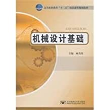 second five quality vocational education curriculum planning materials Machine Design [paperback](Chinese Edition)