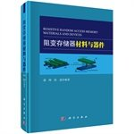 Read Online Resistance change memory materials and devices(Chinese Edition) ebook