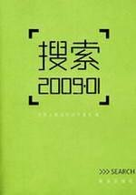 Search 2009.01 (paperback)(Chinese Edition)