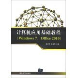 Download Computer Applications Essentials (Windows 7. Office 2010)(Chinese Edition) pdf epub