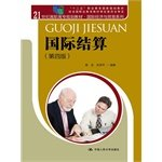 img - for International Settlement (fourth edition) (21 century Vocational planning materials in international economic and trade series; five national planning vocational education materials; by the National Vocational Education Textbook A...(Chinese Edition) book / textbook / text book