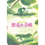 Pretty Little Frog - Character Creation Illustrated Learning(Chinese Edition)