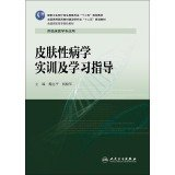 Dermatology and Venereology training and study guide (with high expertise in clinical teaching)(Chinese Edition)