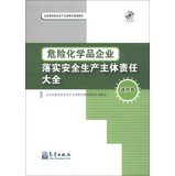 Enterprises to implement the main responsibility for production safety training materials : hazardous chemicals enterprises to implement the safety responsibility Daquan ( Generic volume ) ( with CD 1 )(Chinese Edition) pdf