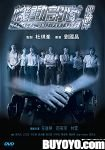 Tactical Unit: Partners (Blu-ray Version)