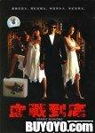 marmic-mahjong-china-version