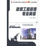 Construction Project Management Professional English in the 21st century civil engineering colleges nationwide class of innovative applications Talents planning materials(Chinese Edition) PDF