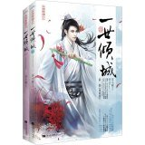 I Allure 2: The Flight of the Phoenix (Set 2 Volumes)(Chinese Edition)
