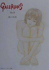 GALERIANS-file.B (Kadokawa Sneaker Bunko) (2000) ISBN: 4044235023 [Japanese Import]