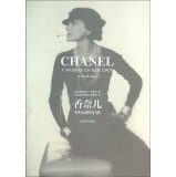 Chanel: Legend of unparalleled female(Chinese - Ma Chanel