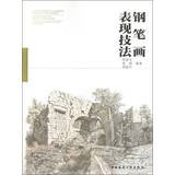 National College of Architecture and Environmental Art Design Art textbook series : pen drawing performance techniques(Chinese Edition)