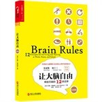 Let freedom brain: the release of 12 talented law (Classic Edition)(Chinese Edition) pdf