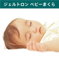 Gel Tron gel Tron pillow baby