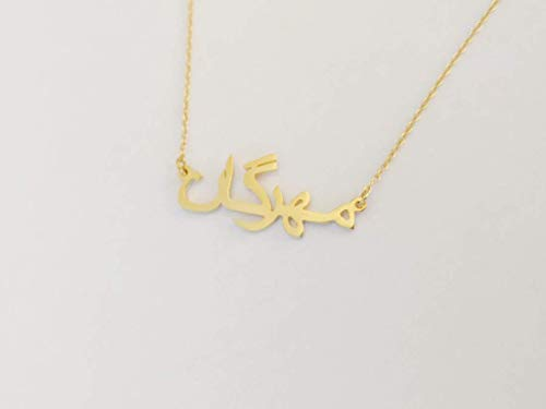 Dainty Farsi Name Necklace Yellow Gold Plated over Silver