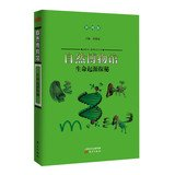 Download Museum of Natural History : Origin of Life Quest ( color version )(Chinese Edition) ebook