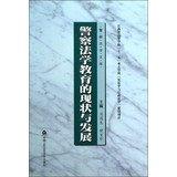 100% brand new R police status and development of legal education pdf epub